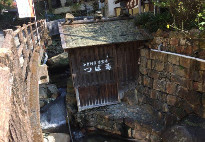【必見】日本最古の湯 湯の峰温泉